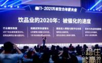 """厚乳品牌荣获万有饮力大会""""2020年度产业赋能品牌/机构奖"""""""